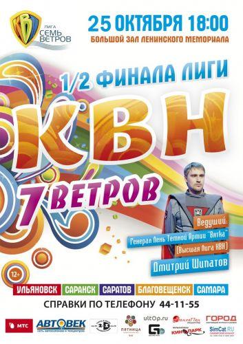 Первый большой КВН в новом сезоне.  25 октября в 18:00, в Большом зале Ленинского Мемориала состоится полуфинал.
